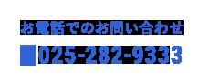 お電話でのお問い合わせ:025-282-9333