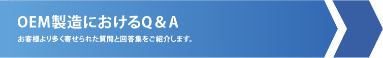 OEM製造におけるQ&A