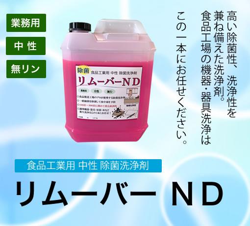 中性・除菌洗浄剤「リムーバーND」